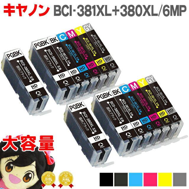 BCI-381XL+380XL/6MP キヤノン インク BCI-381+380/6MP の 大容量版 6色+黒1本×2<全14本> (BCI-381XLBK BCI-381XLC BCI-381XLM BCI-381XLY BCI-381XLGY BCI-380XLPGBK)BCI-381-380の大容量 BCI381 BCI380【互換インク】【宅配便商品】