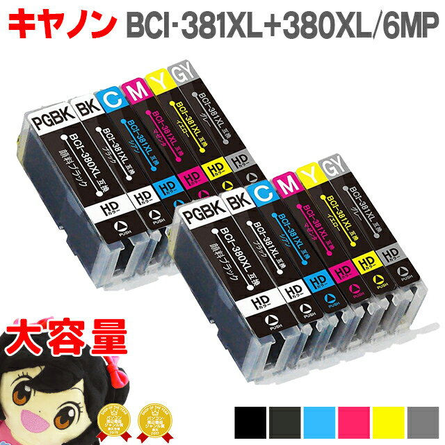 BCI-381XL+380XL/6MP キヤノン インク BCI-381+380/6MP の 大容量版 6色×2<全12本> BCI-381-380の大容量 BCI381 BCI380 対応機種:PIXUS TS8130/PIXUS TS8230【ネコポス送料無料】【互換インクカートリッジ】
