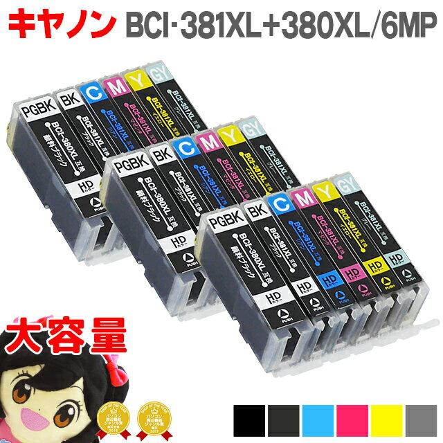 BCI-381XL+380XL/6MP キヤノン インク BCI-381+380/6MP の 大容量版 6色×3<全18本> BCI-381-380の大容量 BCI381 BCI380 対応機種:PIXUS TS8130/PIXUS TS8230【互換インクカートリッジ】【宅配便商品】