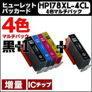 黒もう1本追加!HP178XL 4色マルチパック+ブラック ICチップ付 CR281AA増量版【互換インクカートリッジ】HP178 増量 HP178XLBK(CN684HJ)×2 HP178XLC(CB323HJ) HP178XLM(CB324HJ) HP178XLY(CB325HJ)の5個セット 05P01Jun14