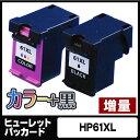 HP 61XL【2個セット(CH563WA+CH564WA)】ヒューレットパッカード HP61XL 3色一体型カラー(増量) +黒(増量) リサイクルインクカートリッジ(再生)【宅配便商品・あす楽】