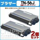 【送料無料・あす楽】TN-56J ブラック TN-53Jの増量版 2個セット<日本製パウダー使用>Brother(ブラザー)【互換トナーカートリッジ】