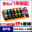 KUI-6CL-L互換 6色セット+黒1本(合計7本) 増量版【ネコポス・送料無料】EP社 KUI互換シリーズ クマノミ互換 6色セット プラス黒1本 増量版【互換インクカートリッジ】