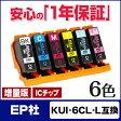 KUI-6CL-L互換 6色セット 増量版【ネコポス・送料無料】EP社 KUI互換シリーズ クマノミ互換 6色 増量版【互換インクカートリッジ】