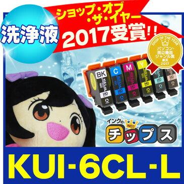 エプソン互換(EPSON互換) 洗浄用カートリッジ KUI-6CL-L 洗浄用6色 セット内容:KUI-BK-L,KI-C-L,KI-M-L,KI-Y-L,KI-LC-L,KI-LM-L KUI互換 KUI-CL 対応機種:EP-880A/EP-879A ネコポス送料無料【洗浄用カートリッジ】