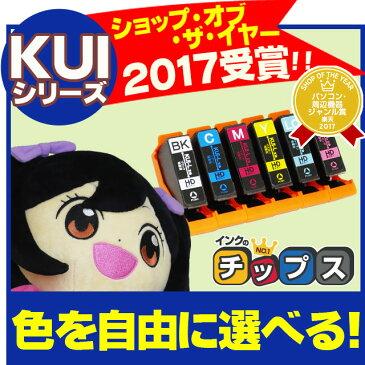 kui クマノミ互換インクカートリッジ 増量版 エプソン互換(EPSON互換) 色を選べる6色セット KUI互換 6CL L FREE セット内容(KUI-BK-L互換 KUI-C-L互換 KUI-M-L互換 KUI-Y-L互換 KUI-LC-L互換 KUI-LM-L互換) ネコポス送料無料 [KUI-6CL-L-FREE]