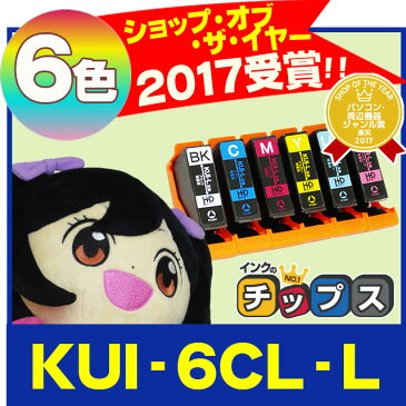 KUI互換 クマノミ互換インクカートリッジ 増量版 エプソン互換(EPSON互換) 6色セット KUI-6CL-L互換 セット内容(KUI-BK-L互換 KUI-C-L互換 KUI-M-L互換 KUI-Y-L互換 KUI-LC-L互換 KUI-LM-L互換) 【ネコポス送料無料】