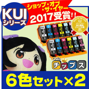 KUI-6CL-L互換 6色×2セット 増量版【ネコポス・送料無料】 エプソン互換(EPSON互換) KUI互換シリーズ クマノミ互換 6色×2セット 増量版【互換インクカートリッジ】