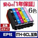 ITH-6CL互換 【安心一年保証】 EP社 ITH互換シリーズ 6色セット 【互換インクカートリッジ】 ネコポスで送料無料