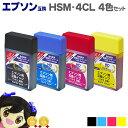 HSM-4CL 4色セット <ネコポス送料無料>【安心一年保証】 エプソン互換(EPSON互換) HSM(ハサミ互換) HSM-BK(ブラック),HSM-C(シアン),HSM-M(マゼンタ),HSM-Y(イエロー)染料のみの4色セット 対応機種:EP-M570T<ネコポス送料無料>【互換インクボトル】
