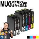 MUG-4CL マグカップ互換 インクカートリッジ エプソン互換(EPSON互換) 4色+黒2本セット<全6本> MUG セット内容:MUG-BK MUG-C MUG-M MUG-Y 対象機種:EW-452A / EW-052A 【ネコポス送料無料】・・・