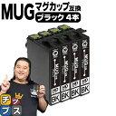 MUG-BK マグカップ互換インクカートリッジ エプソン互換(EPSON互換) MUG ブラック 4本セット 対象機種:EW-452A / EW-052A 関連商品: MUG-4CL MUG-BK MUG-C MUG-M MUG-Y 【ネコポス送料無料】・・・