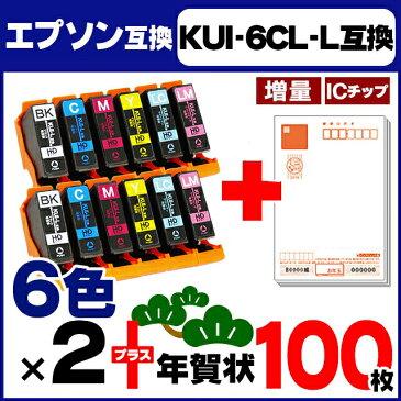KUI-6CL-L 【2セット★年賀状100枚付】 EP社 KUI-6CL-Lを2セットに年賀状100枚をプラス! ICチップ付残量表示 【互換インクカートリッジ】【宅配便商品・あす楽】