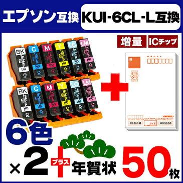 KUI-6CL-L 【2セット★年賀状50枚付】 EP社 KUI-6CL-Lを2セットに年賀状50枚をプラス! ICチップ付残量表示 【互換インクカートリッジ】【宅配便商品・あす楽】