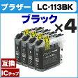 LC113BK 【4個セット★ネコポスで送料無料】 ブラザー LC113BK ブラック 4本セット ICチップ付残量表示 【互換インクカートリッジ】[05P03Dec16]