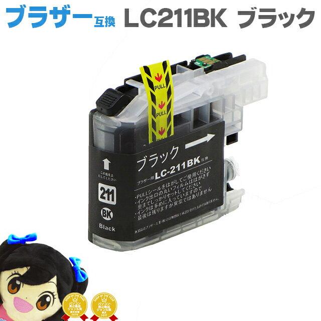 LC211BK 【ネコポス送料無料】 ブラザー互換  LC211BK ブラック 【互換インクカートリッジ】