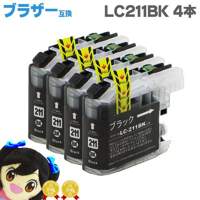 LC211BK-4SET 【ネコポス送料無料】 ブラザー互換 LC211BK-4SET ブラックお徳用4本セット 【互換インクカートリッジ】