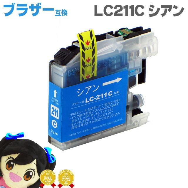 LC211C 【ネコポス送料無料】 ブラザー互換 LC211C シアン 【互換インクカートリッジ】