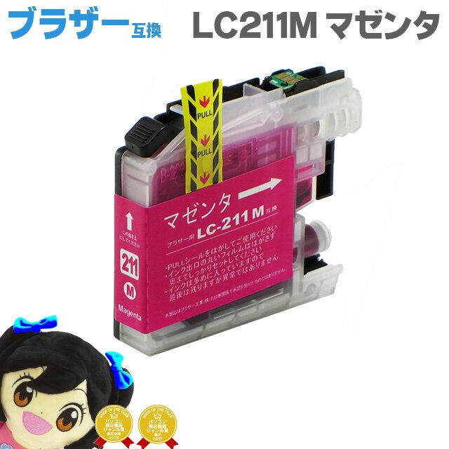 LC211M 【ネコポス送料無料】 ブラザー互換 LC211M マゼンタ 【互換インクカートリッジ】