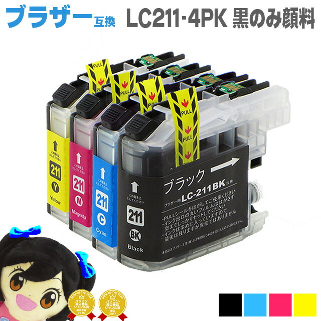 LC211-4PK 【ネコポス送料無料】 ブラザー互換 LC211-4PK お徳用 4色パック ブラック顔料 【互換インクカートリッジ】