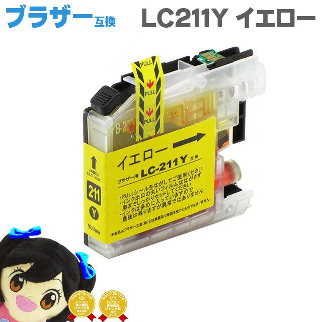 LC211Y 【ネコポス送料無料】 ブラザー互換 LC211Y イエロー  【互換インクカートリッジ】