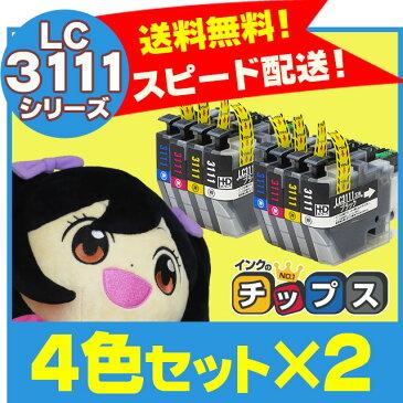 <クーポンで最大1000円OFF>LC3111-4PK-2SET ブラザー互換 互換インクカートリッジ 4色×2セット 【ネコポス送料無料】 LC3111BK(ブラック),LC3111C(シアン),LC3111M(マゼンタ),LC3111Y(イエロー) 【互換インクカートリッジ】