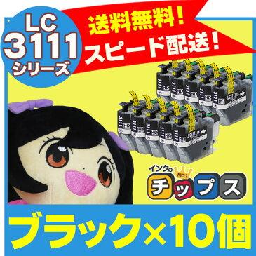 <クーポンで最大1000円OFF>【数量限定特価品】LC3111BK ブラザー互換 互換インクカートリッジ LC3111BK-10SET ブラック×10個セット LC3111BK(ブラック) 【あす楽・送料無料】