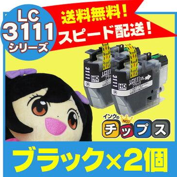 <クーポンで最大1000円OFF>LC3111BK ブラザー互換 互換インクカートリッジ LC3111BK-2SET ブラック×2個セット 【ネコポス送料無料】 LC3111BK(ブラック) 【互換インクカートリッジ】