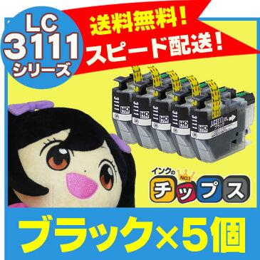 <クーポンで最大1000円OFF>【数量限定特価品】LC3111BK ブラザー互換 互換インクカートリッジ LC3111BK-5SET ブラック×5個セット 【ネコポス送料無料】 LC3111BK(ブラック) LC3111【互換インクカートリッジ】