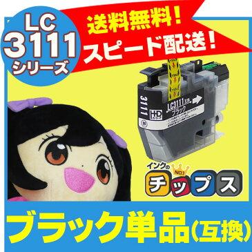 <クーポンで最大1000円OFF>LC3111BK ブラザー互換 互換インクカートリッジ LC3111BK ブラック 単品 【ネコポス送料無料】 LC3111BK(ブラック) 【互換インクカートリッジ】