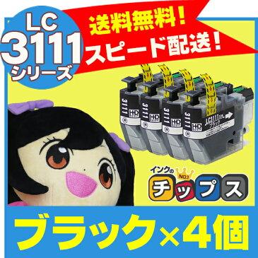 <クーポンで最大1000円OFF>【数量限定特価品】LC3111BK ブラザー互換 互換インクカートリッジ LC3111BK-4SET ブラック×4個セット 【ネコポス送料無料】 LC3111BK(ブラック) LC3111【互換インクカートリッジ】