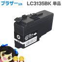 LC3135BK ブラザー互換 互換インクカートリッジ LC3135 ブラック 単品 超・大容量タイプ 【互換インクカートリッジ】LC3135BK(ブラック) 対応機種: DCP-J988N / MFC-J1500N 【宅配便商品・あす楽】 1
