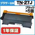 【送料無料】 TN-27J ブラザー TN-27J 5個セット<日本製パウダー使用> HL-2130/HL-2240D/HL-2270DW/DCP-7060D/DCP-7065DN/MFC-7460DN/FAX-2840/FAX-7860DW用【互換トナーカートリッジ】【宅配便商品・あす楽】