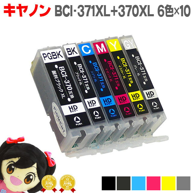 BCI-371XL+370XL/6MP キヤノン インク BCI-371XL+370XL/6MP 6色×10セット 【互換インクカートリッジ】