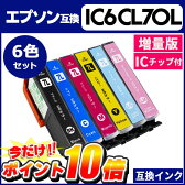 IC70 IC6CL70L 6色セット【ICBK70L ICC70L ICM70L ICY70L ICLC70L ICLM70L】エプソンプリンター用互換インクカートリッジ【送料無料】[05P03Dec16]