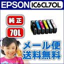 箱なし純正インク IC6CL70L メール便出荷で送料無料です。 安心1年保証 EP-976A3 EP-806A EP-77...