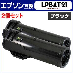 お得な2個セット!LPB4T21増量版<日本製パウダー使用>EP社用【互換トナーカートリッジ】対応機種:LP-S440DN