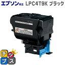 【送料無料】 LPC4T9K(ブラック) ETカートリッジ<...