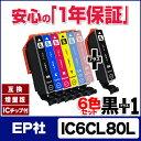 IC6CL80L 【黒もう1本!★ネコポスで送料無料】 EP社 IC6CL80L + IC80L-BK / IC80Lシリーズ 6色セット + 黒 増量版 【互換インクカートリッジ】 IC6CL80 / IC80 シリーズの増量版 安心一年保証