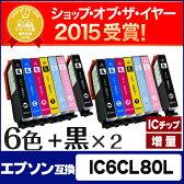 【送料無料】IC6CL80L 【14本セット★】 EP社 IC6CL80L 6色セット×2+IC80L-BKブラック×2【互換インクカートリッジ】 IC6CL80 / IC80 シリーズの増量版 安心一年保証【宅配便商品】[05P03Dec16]