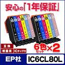 IC6CL80L 【2個セット★ネコポスで送料無料】 EP社 IC6CL80L 6色セット×2 増量版 ICチップ付【互換インクカートリッジ】 IC6CL80 / IC80 シリーズの増量版 安心一年保証