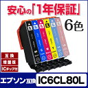 IC6CL80L【期間限定特価!ネコポスで送料無料】 EP社 IC6CL80L / IC80Lシリーズ 6色セット 増量版 【互換インクカートリッジ】 IC6CL80 / IC80 シリーズの増量版 安心一年保証