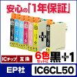 IC6CL50 【黒もう一本!ネコポス・送料無料】 EP社 IC6CL50 IC50 6色セットに黒を1本プラス! ICチップ付残量表示対応【互換インクカートリッジ】 安心1年保証