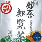 特上緑茶知覧茶