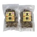 【新糖】種子島産黒糖 さとうきび 100% 混ぜ物なし 純黒糖 西之表 さくさく 新鮮 2袋セット