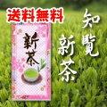 知覧新茶100g
