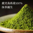 残留農薬ゼロ《私たちが作った屋久島自然栽培茶です》 一番茶 粉末緑茶 パウダーティー100g×3袋