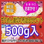 オリジナルちりめん端布詰め合わせ【500g入】
