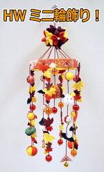 【きれのはな/丸型飾り10月】ハロウィンナイト