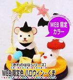 【WEB限定カラー】ハロウィンナイト置き飾り